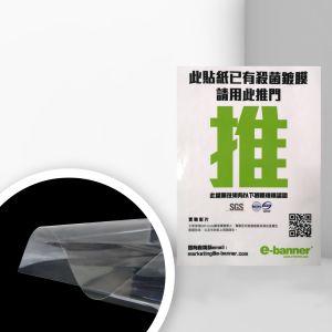 e-banner 殺菌鍍膜貼紙