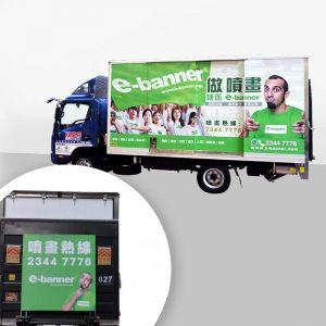 貨車車身廣告租借服務套餐