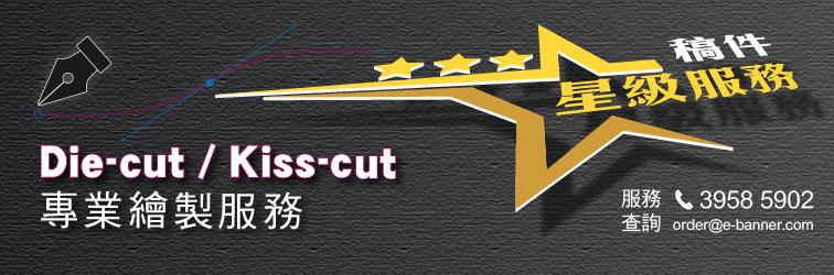 e-banner 稿件星級服務 - Die-cut / Kiss-cut 專業繪製服務