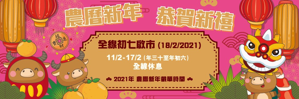2021農曆新年期間e-banner 門市安排