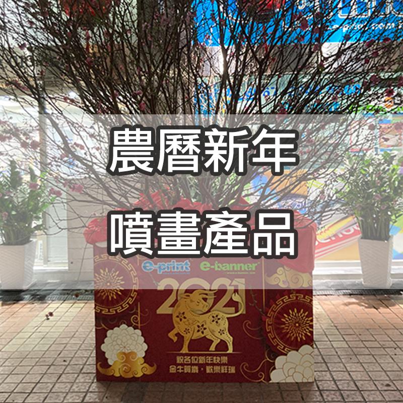 e-banner Foamboard賀年裝飾