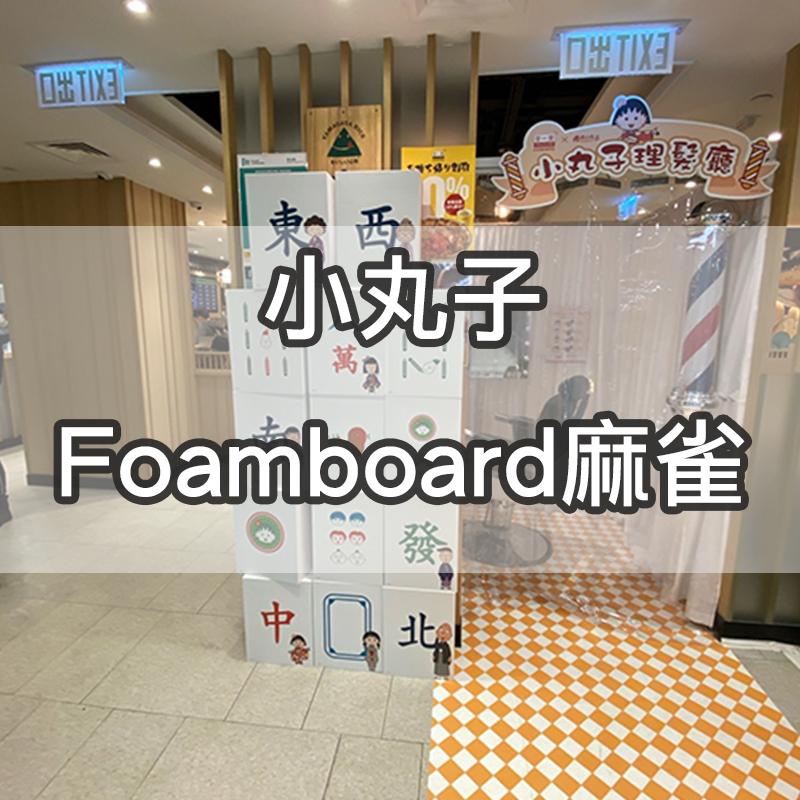 e-banner 小丸子Foamboard巨型麻雀