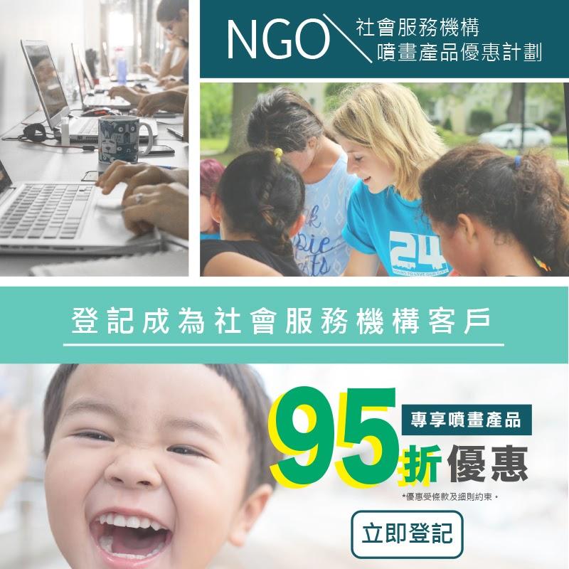 e-banner NGO 噴畫優惠