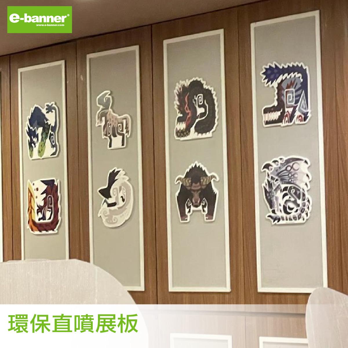 e-banner 環保直噴展板(直噴Foamboard)