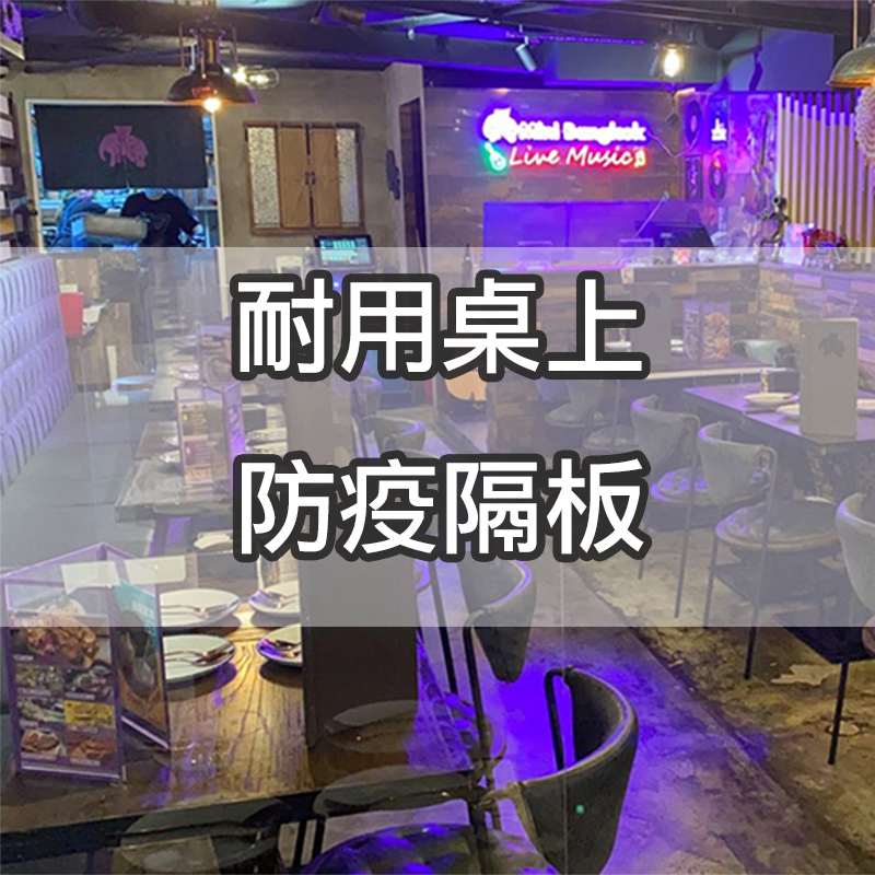 e-banner 小曼谷 耐用桌上防疫隔板