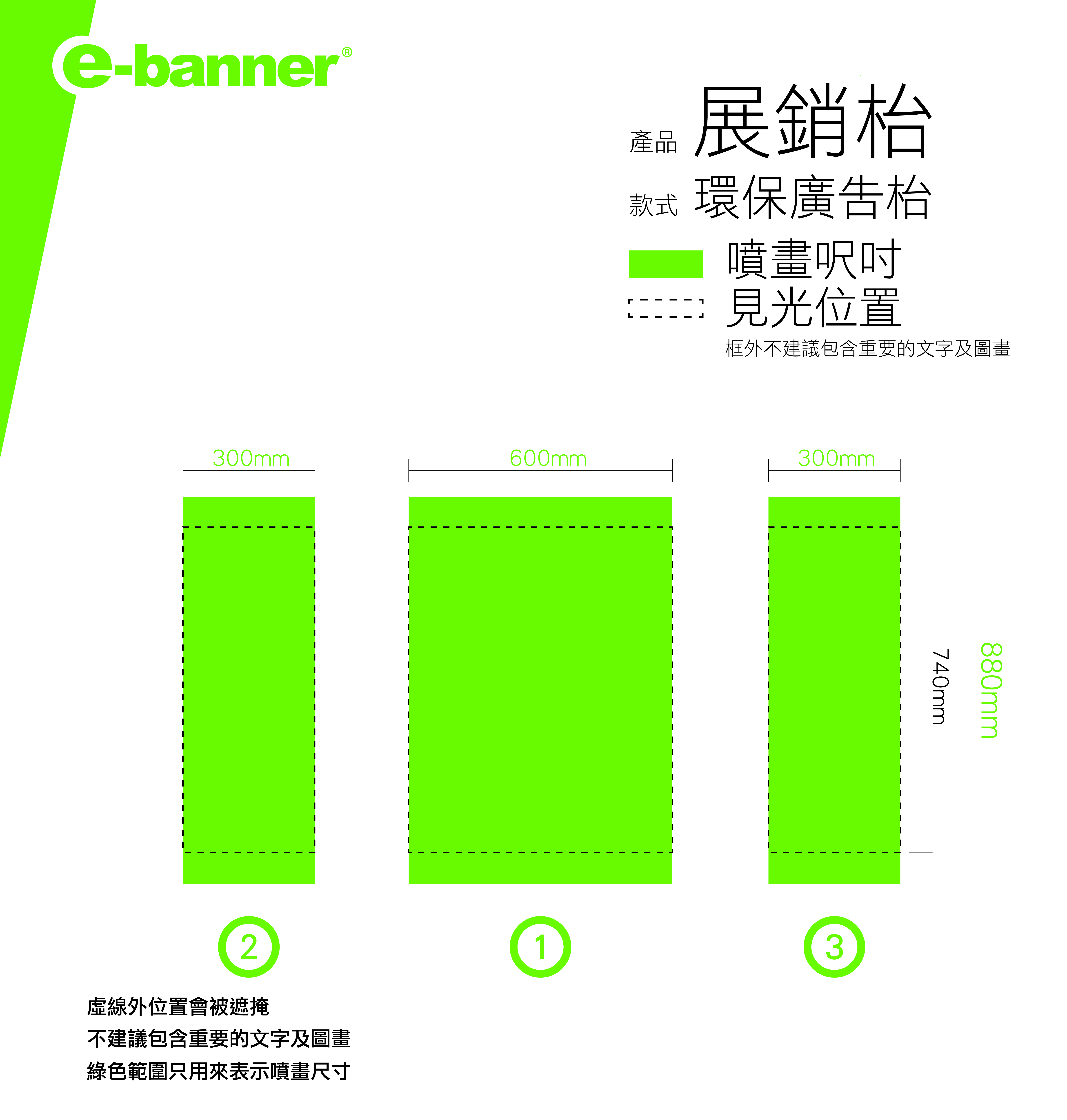 e-banner 環保廣告枱
